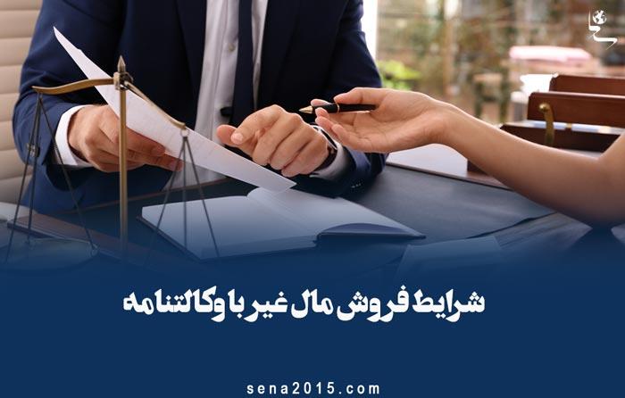 شرایط فروش مال غیر با وکالتنامه