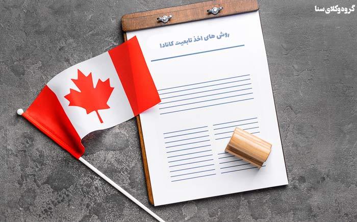 روش های اخذ تابعیت کانادا