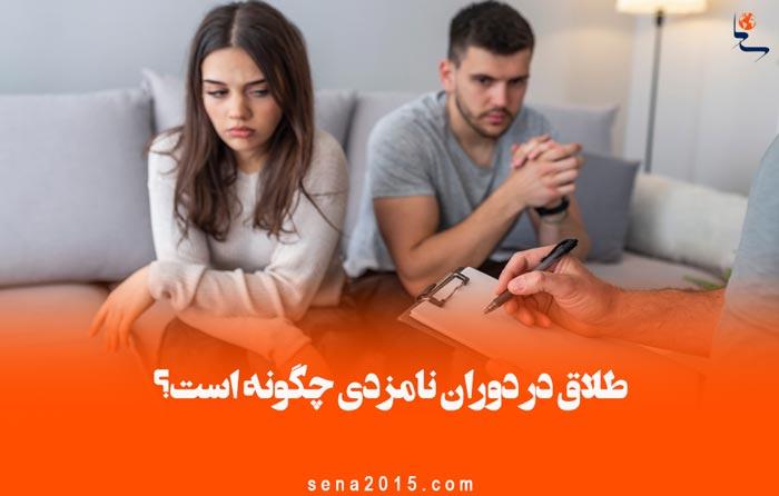 طلاق در دوران نامزدی چگونه است؟