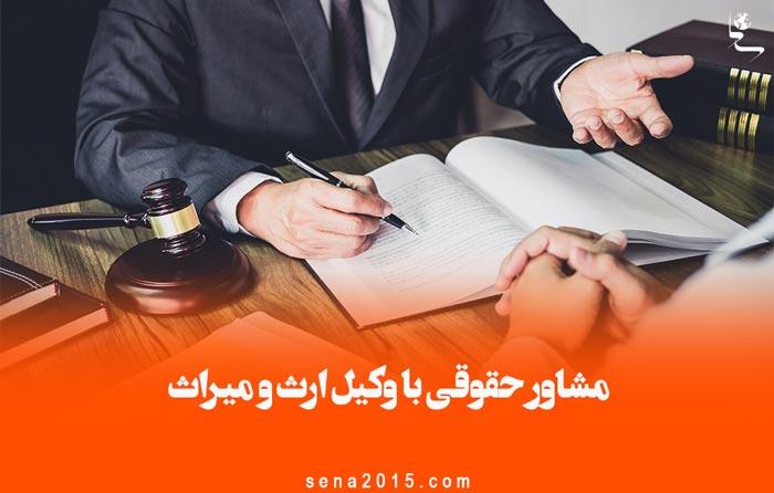 مشاوره حقوقی با وکیل ارث و میراث