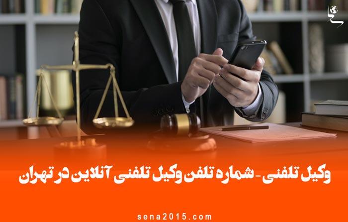 وکیل تلفنی – شماره تلفن وکیل تلفنی آنلاین در تهران