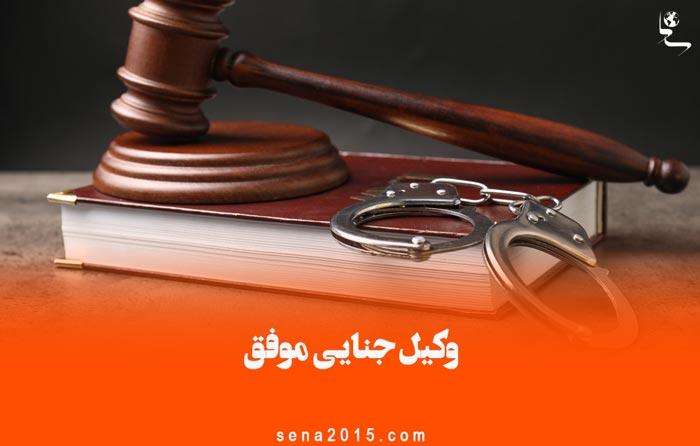 وکیل جنایی موفق