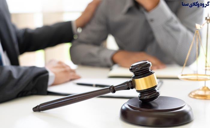 وکیل حرفه ای تهران
