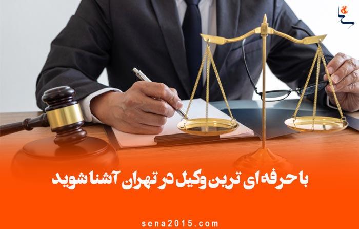 با حرفه ای ترین وکیل در تهران آشنا شوید و مشاوره تلفنی دریافت کنید