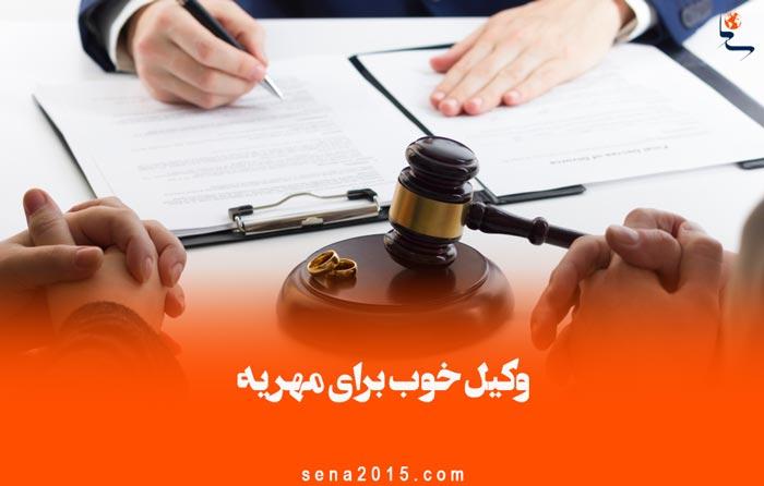 وکیل خوب برای مهریه