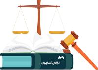 وکیل تغییر کاربری اراضی کشاورزی