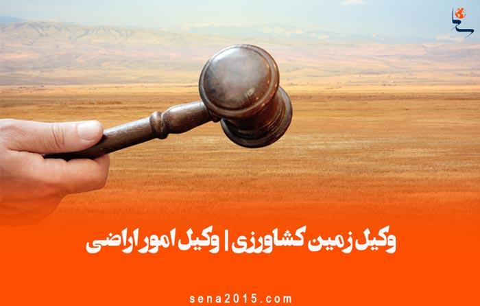وکیل زمین کشاورزی / وکیل امور اراضی