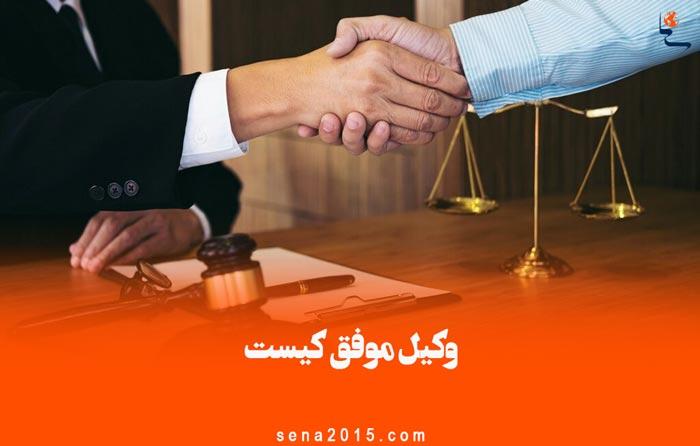 وکیل موفق کیست – خصوصیات یک وکیل موفق