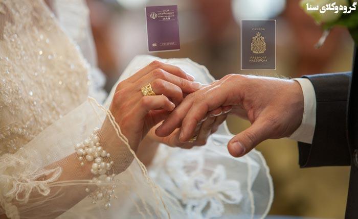 ازدواج دختر ایرانی با فرد خارجی