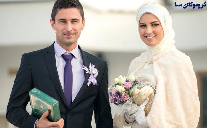 دریافت پروانه زناشویی