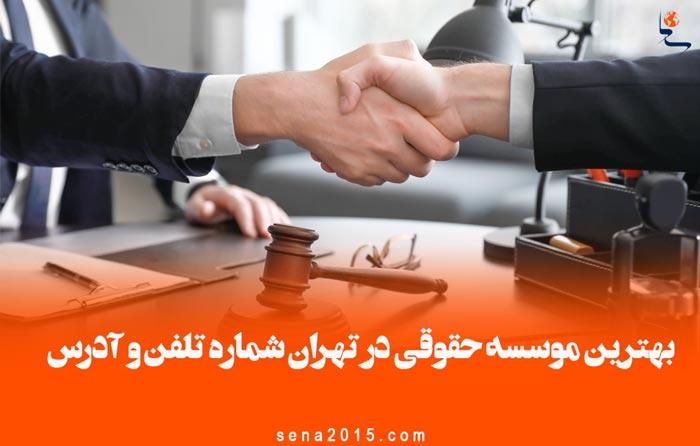بهترین موسسه حقوقی در تهران / شماره تلفن و آدرس