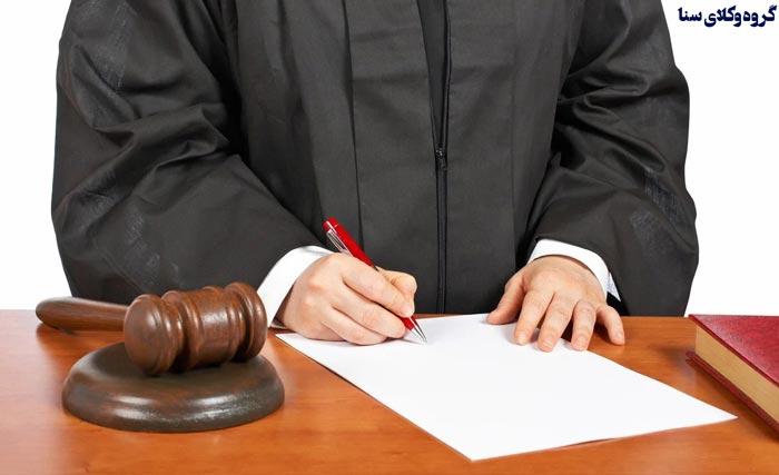 دستورات دادگاه