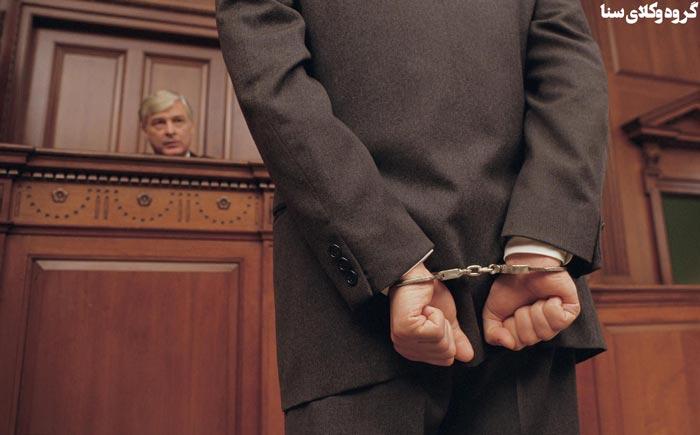 اجرای مجازات