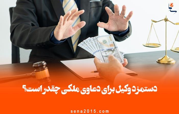 دستمزد وکیل برای دعاوی ملکی چقدر است؟