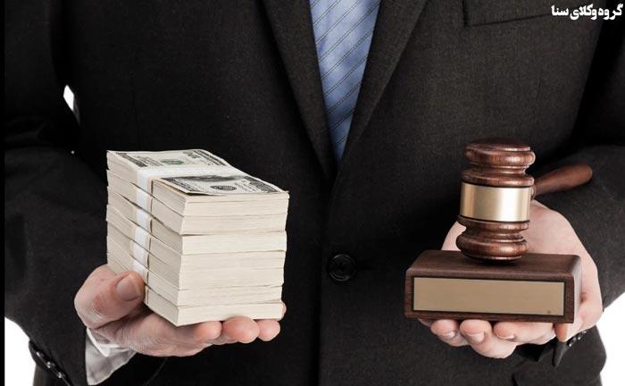 دستمزد وکیل