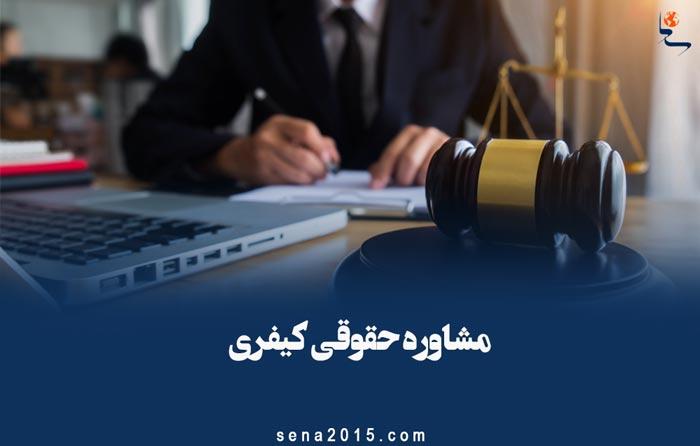 مشاوره حقوقی کیفری – مشاوره حقوقی دعاوی کیفری