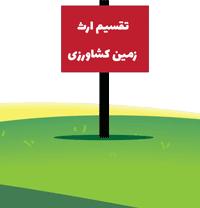 تقسیم ارث زمین کشاورزی