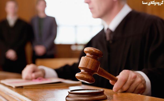 صلح و سازش در دادگاه