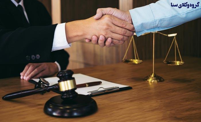 طریقه مشاوره از موسسه گروه وکلای سنا
