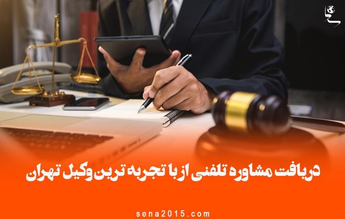 دریافت مشاوره تلفنی از با تجربه ترین وکیل تهران