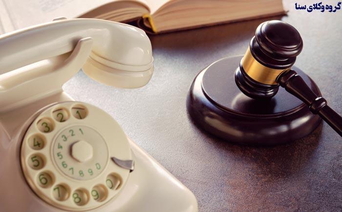 مشاوره تلفنی با وکیل تهران