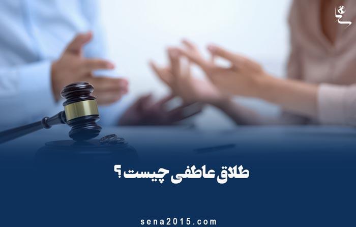 طلاق عاطفی در ایران واسلام + نحوه درمان آن