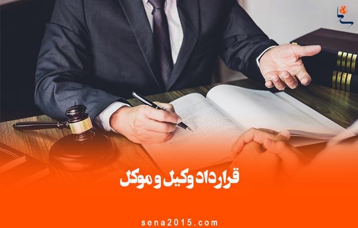 مهم ترین قوانین در مورد قرارداد خصوصی بین وکیل و موکل