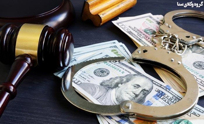 جرایم مصادره اموال