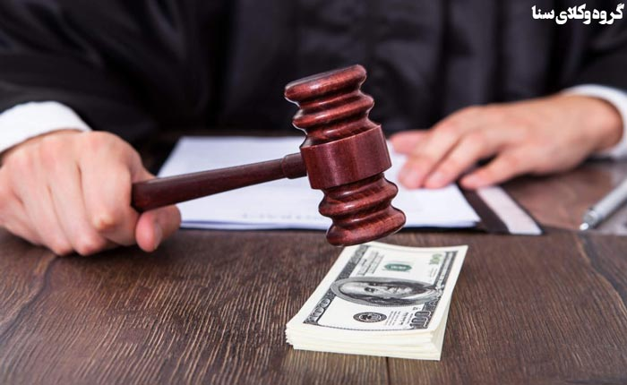 جرائم مصادره اموال