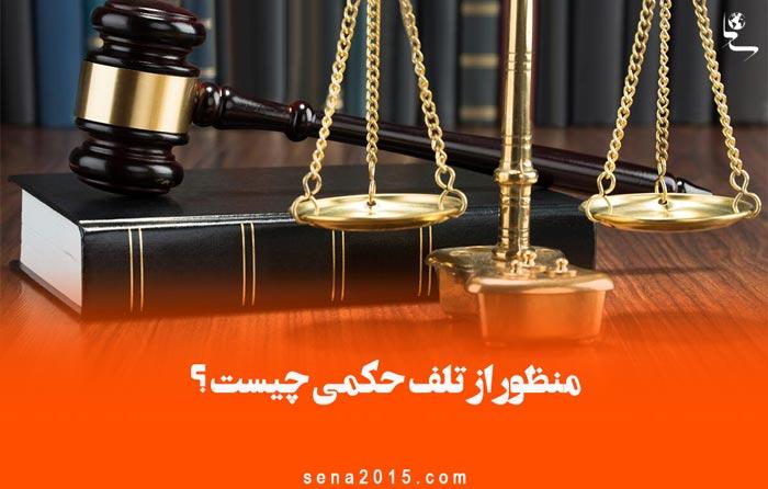 منظور از تلف حکمی چیست و در قانون مدنی ایران چه شرایطی دارد؟