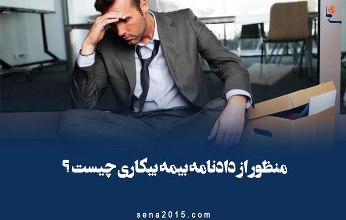 منظور از دادنامه بیمه بیکاری چیست؟