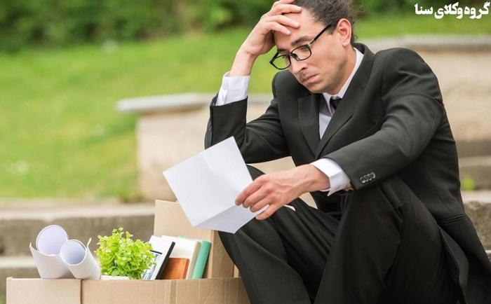 بیمه بیکاری چیست؟
