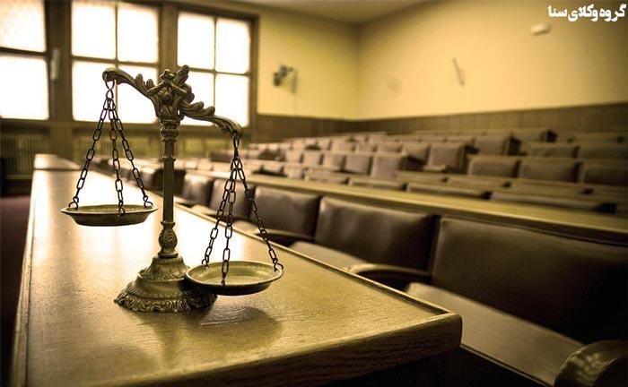 منع تعقیب در دادگاه