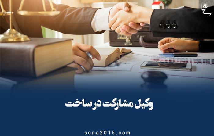 بهترین وکیل قرارداد و دعاوی مشارکت در ساخت در تهران