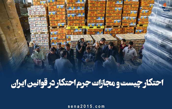 احتکار چیست و مجازات جرم احتکار در قوانین ایران و اسلام