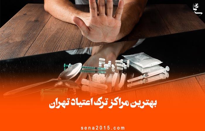 بهترین مراکز ترک اعتیاد تهران
