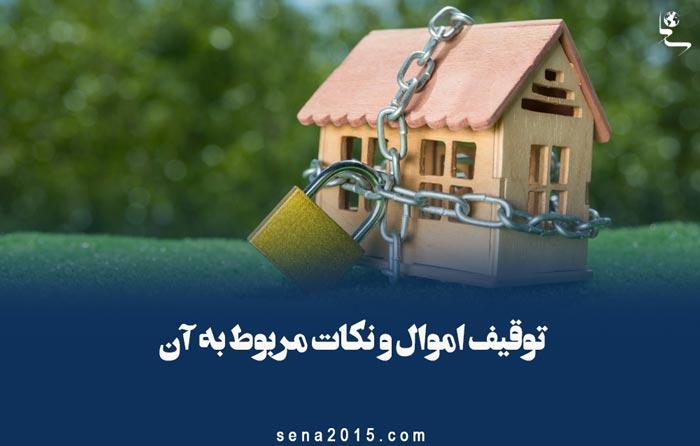 توقیف اموال و نکات مربوط به آن