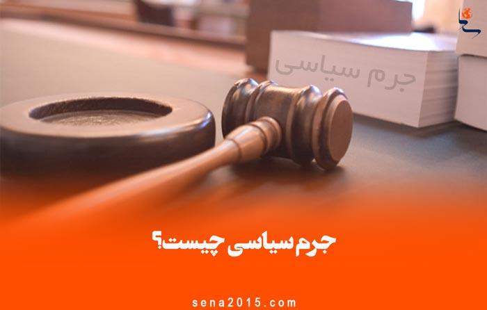 جرم سیاسی چیست؟ + بررسی جرم سیاسی در حقوق ایران و مجازات آن