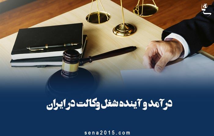 وکالت در ایران + درآمد و آینده شغل وکالت در ایران