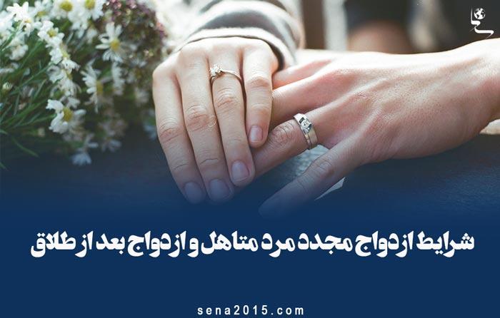 شرایط ازدواج مجدد مرد متاهل و ازدواج بعد از طلاق