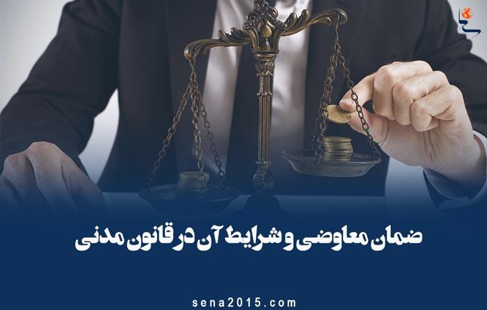ضمان معاوضی و شرایط آن در قانون مدنی