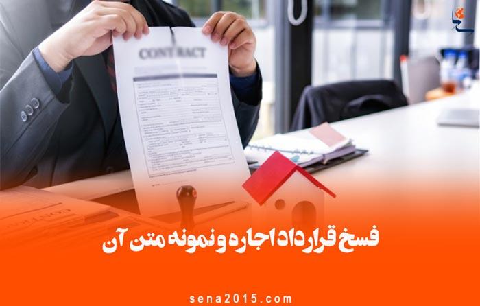 فسخ قرارداد اجاره و نمونه متن آن