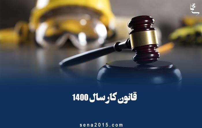قانون کار سال ۱۴۰۰؛ حداقل حقوق و مزایای سال ۱۴۰۰
