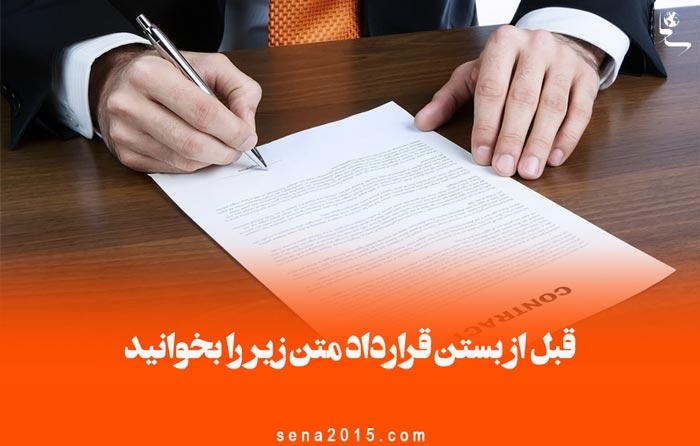 قبل از بستن قرارداد متن زیر را بخوانید