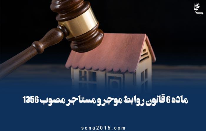 ماده ۶ قانون روابط موجر و مستاجر مصوب ۱۳۵۶ + تحلیل و تفسیر
