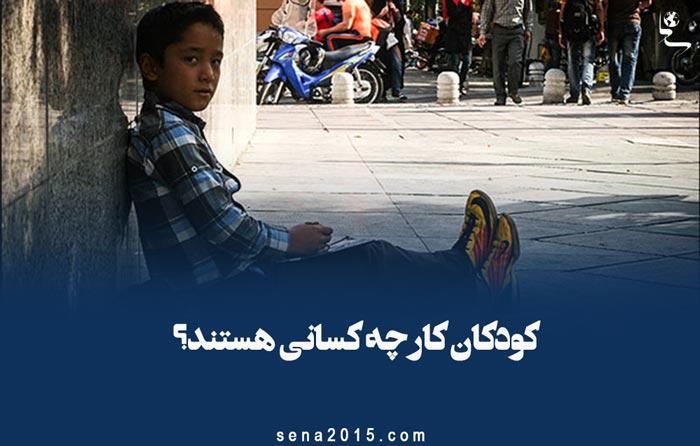 کودکان کار چه کسانی هستند؟ (قانون حمایت از کودکان کار)
