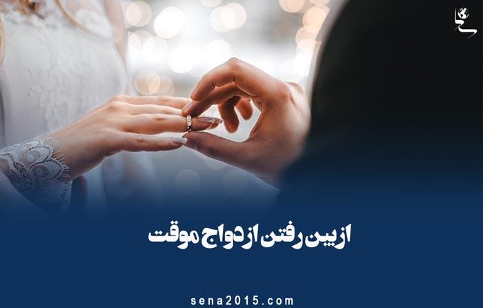 از بین رفتن ازدواج موقت