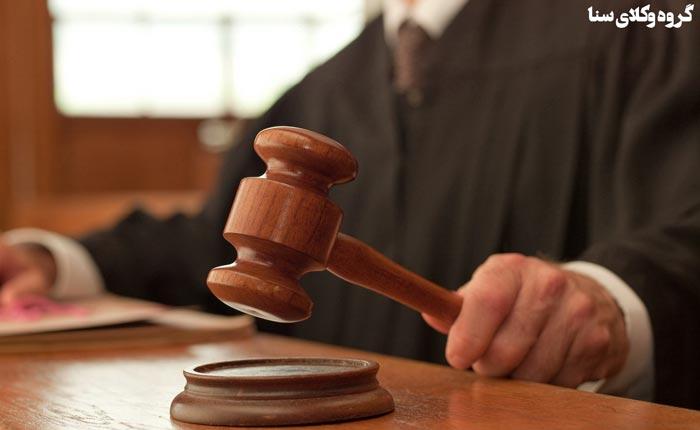 صدور حکم بدوی از دادگاه