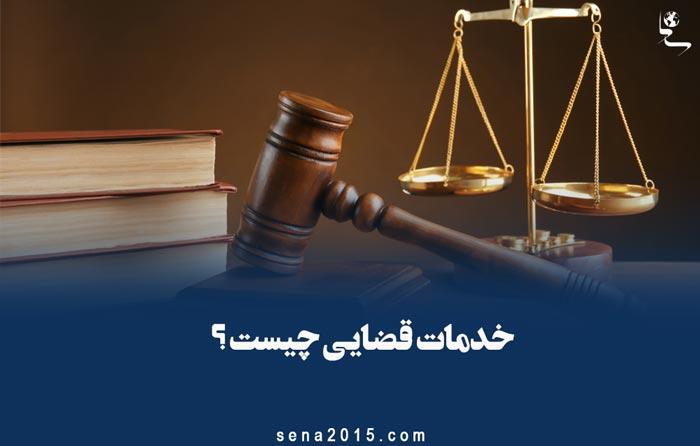 خدمات قضایی چیست؟ (تعرفهو هزینه خدمات قضایی ۱۴۰۰)