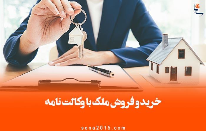 خرید و فروش ملک با وکالت نامه